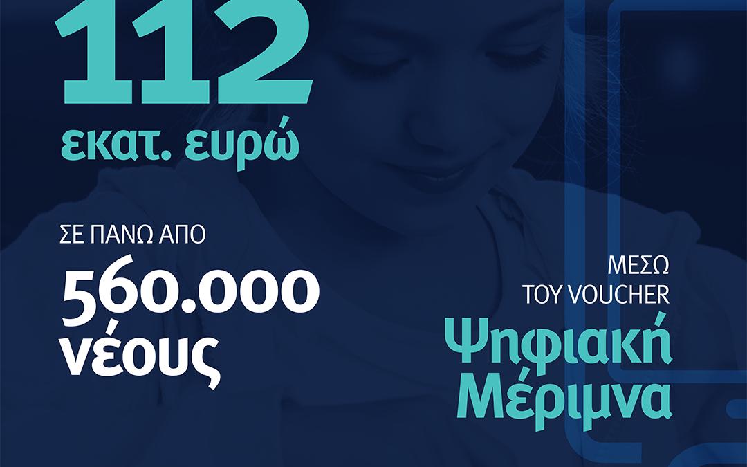 Έναρξη του προγράμματος voucher «Ψηφιακή Μέριμνα» | 18.3.2021