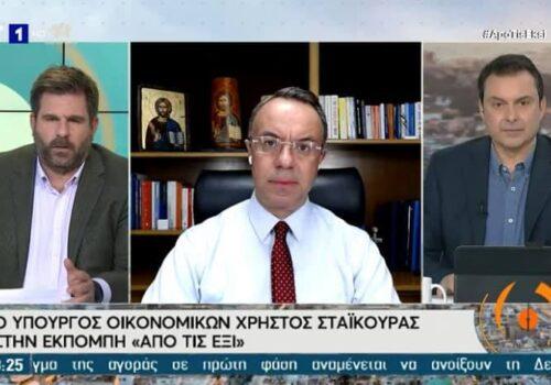Ο Υπουργός Οικονομικών στην ΕΡΤ (video)   19.3.2021