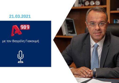Συνέντευξη του Υπουργού Οικονομικών στο ραδιόφωνο του ALPHA 9,89 | 21.3.2021