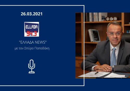 Συνέντευξη Υπουργού Οικονομικών στο ραδιοφωνικό σταθμό ELLADA 94,3 | 26.3.2021