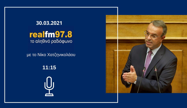 Συνέντευξη Υπουργού Οικονομικών στον Real Fm με το Νίκο Χατζηνικολάου | 30.3.2021