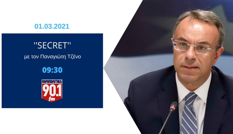 Συνέντευξη Υπουργού Οικονομικών στα Παραπολιτικά 90,1 | 1.3.2021