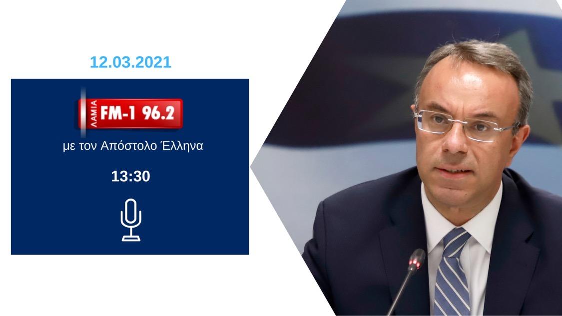 Ο Υπουργός Οικονομικών στον ΛΑΜΙΑ FM -1 για το Δικαστικό Μέγαρο Λαμίας | 12.3.2021