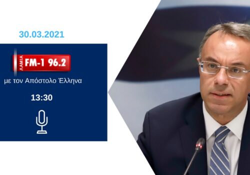 Συνέντευξη Υπουργού Οικονομικών στον ΛΑΜΙΑ FM-1 | 30.3.2021