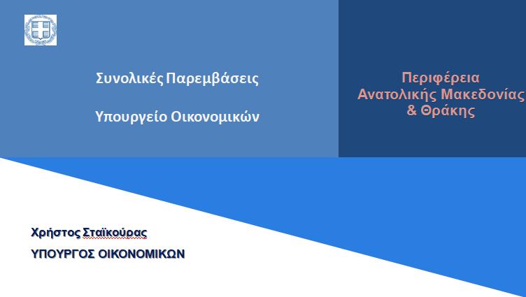 Τηλεδιάσκεψη ΥπΟικ με Βουλευτές και εκπροσώπους της Περιφέρειας Αν. Μακεδονίας & Θράκης | 12.3.2021