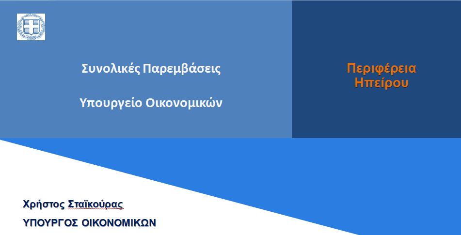 Τηλεδιάσκεψη Υπουργού Οικονομικών με Βουλευτές και εκπροσώπους της Περιφέρειας Ηπείρου | 18.3.2021