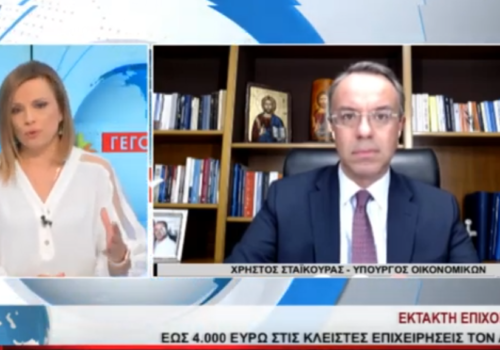 Ο Υπουργός Οικονομικών στο Star Κεντρικής Ελλάδας (video) | 5.4.2021