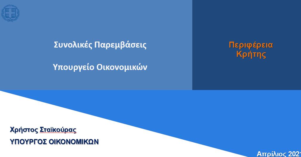 Τηλεδιάσκεψη του Υπουργού Οικονομικών με εκπροσώπους της Τοπ. Αυτοδιοίκησης και Παραγ. Φορείς της Κρήτης | 23.4.2021