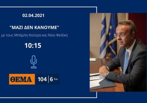 Συνέντευξη Υπουργού Οικονομικών στο Θέμα Radio | 2.4.2021