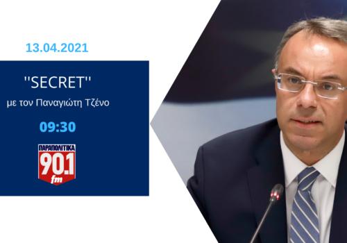 Συνέντευξη Υπουργού Οικονομικών στα Παραπολιτικά 90,1 | 13.4.2021