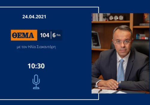 Συνέντευξη Υπουργού Οικονομικών στο Thema Radio 104,6 | 24.4.2021