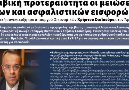 Συνέντευξη Υπουργού Οικονομικών στην εφημερίδα Δημοκρατική Φωνή της Ηπείρου | 17.4.2021