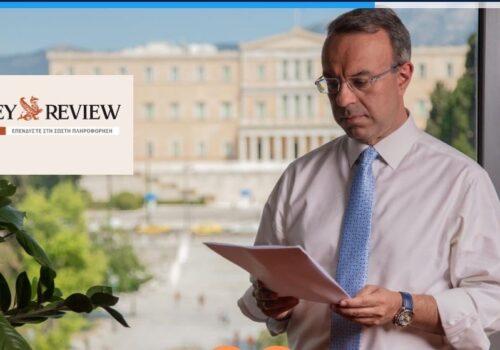 Άρθρο του Υπουργού Οικονομικών στο moneyreview.gr   19.4.2021