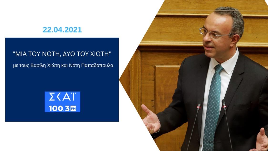 Συνέντευξη Υπουργού Οικονομικών στο ραδιόφωνο του ΣΚΑΪ 100,3 | 22.4.2021