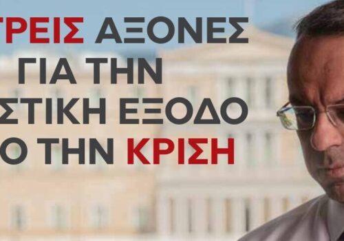 Άρθρο του Υπουργού Οικονομικών στο περιοδικό «Οικονομία»   28.4.2021