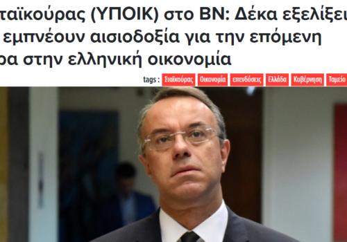 Άρθρο του Υπουργού Οικονομικών στην ιστοσελίδα bankingnews.gr | 29.3.2021