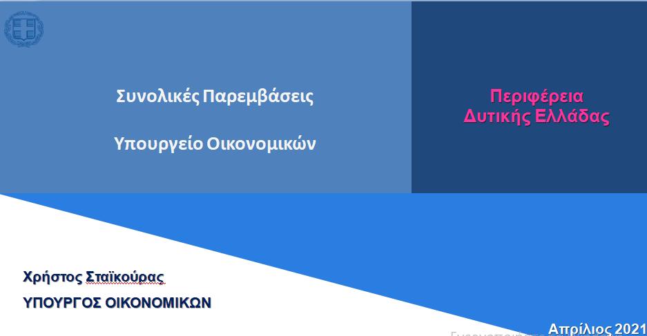 Τηλεδιάσκεψη του ΥπΟικ με εκπροσώπους της Τοπικής Αυτοδιοίκησης και Παραγωγικούς Φορείς της Π. Δυτικής Ελλάδας   1.4.2021