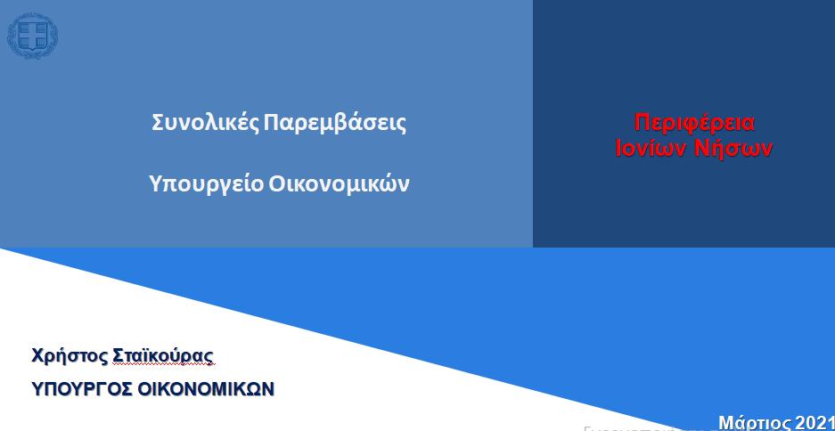 Τηλεδιάσκεψη του ΥπΟικ με εκπροσώπους της Τοπ. Αυτοδιοίκησης και Παραγωγικoύς Φορείς της Π. Ιονίων Νήσων | 26.3.2021