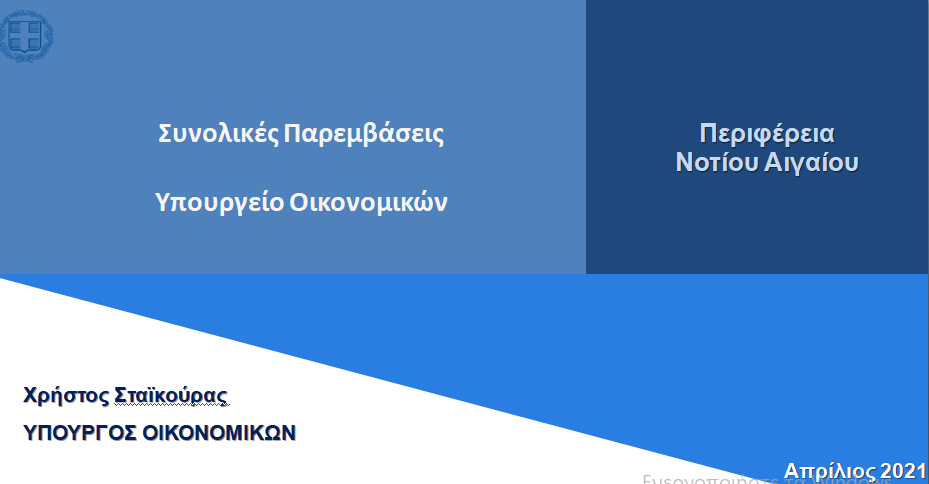 Τηλεδιάσκεψη του ΥπΟικ με εκπροσώπους της Τοπ. Αυτοδιοίκησης και Παραγωγικών Φορείς της Π. Νοτίου Αιγαίου | 7.4.2021