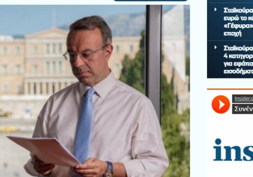 Συνέντευξη Υπουργού Οικονομικών στο insider.gr | 26.4.2021