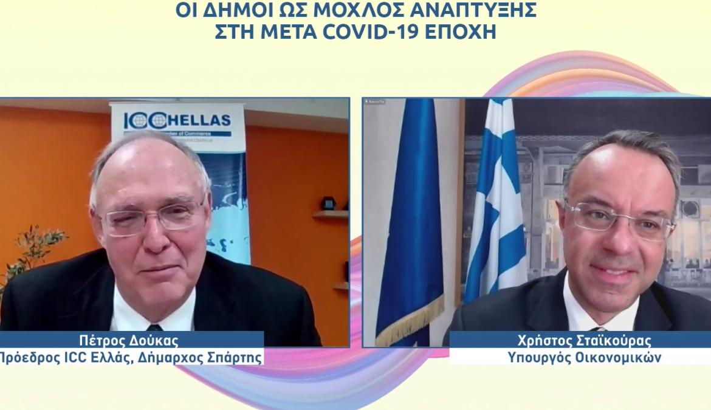 Ο Υπουργός Οικονομικών στη διαδικτυακή ημερίδα της ΚΕΔΕ και του ICC (video)   13.4.2021