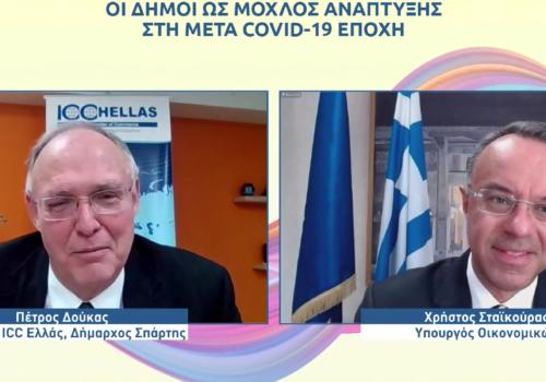 Ο Υπουργός Οικονομικών στη διαδικτυακή ημερίδα της ΚΕΔΕ και του ICC (video) | 13.4.2021