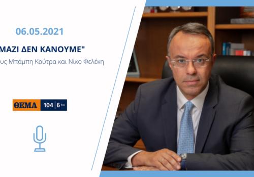 Συνέντευξη Υπουργού Οικονομικών στο Θέμα Radio 104,6 | 6.5.2021