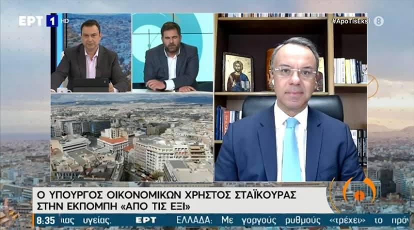 Ο Υπουργός Οικονομικών στην τηλεόραση της ΕΡΤ (video) | 10.5.2021
