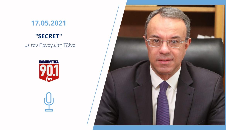 Συνέντευξη Υπουργού Οικονομικών στα Παραπολιτικά 90,1 | 17.5.2021
