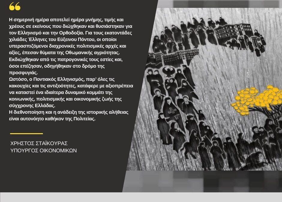 Μήνυμα Υπουργού Οικονομικών για την Ημέρα Μνήμης της Γενοκτονίας των Ποντίων | 19.5.2021