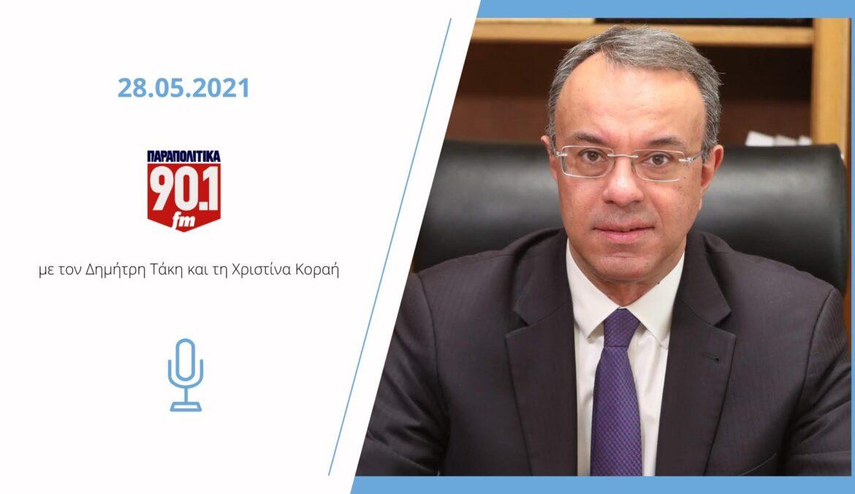Συνέντευξη Υπουργού Οικονομικών στα Παραπολιτικά fm | 28.5.2021