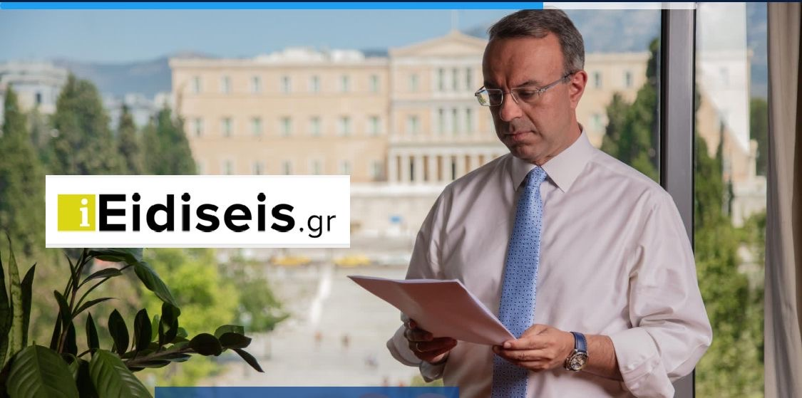 Συνέντευξη Υπουργού Οικονομικών στο ieidiseis.gr | 9.5.2021