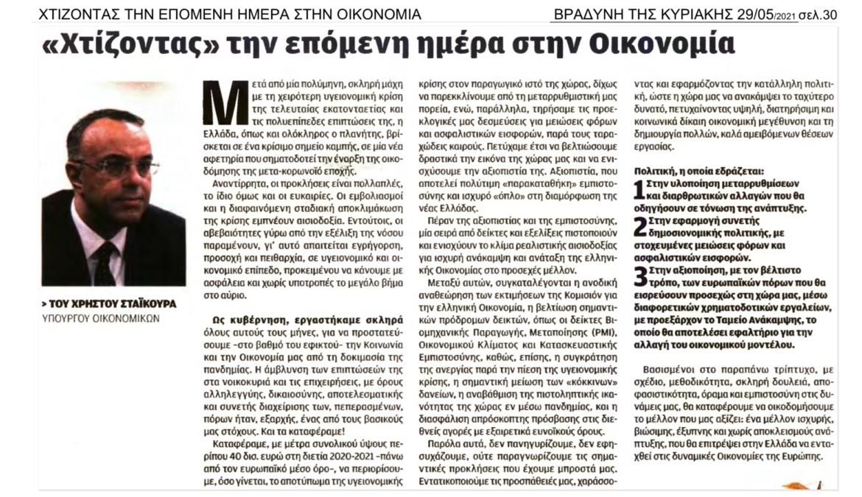 Άρθρο Υπουργού Οικονομικών στην εφημερίδα Βραδυνή | 30.5.2021