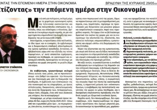 Άρθρο Υπουργού Οικονομικών στην εφημερίδα Βραδυνή   30.5.2021
