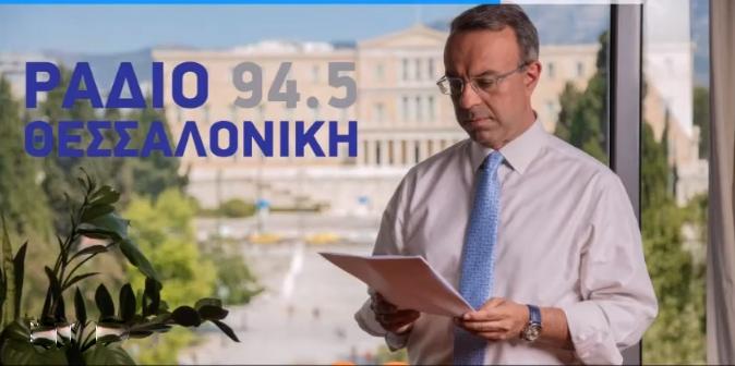 Συνέντευξη Υπουργού Οικονομικών Χρήστου Σταϊκούρα στο Ράδιο Θεσσαλονίκη | 18.5.2021