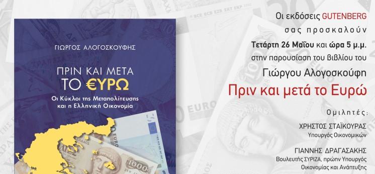 Ομιλία Υπουργού Οικονομικών στην παρουσίαση του βιβλίου του Γ. Αλογοσκούφη (video) | 26.5.2021