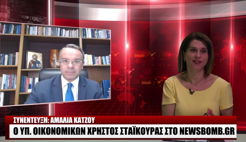 Συνέντευξη Υπ. Οικονομικών στο newsbomb.gr με την Αμαλία Κάτζου (video) | 11.5.2021