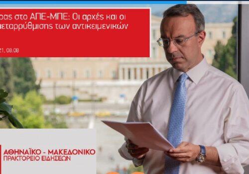 Άρθρο του Υπουργού Οικονομικών στο ΑΠΕ   15.6.2021