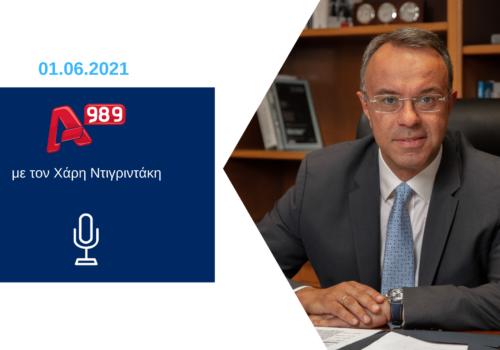 Συνέντευξη Υπουργού Οικονομικών στον Alpha Radio 9,89 | 1.6.2021