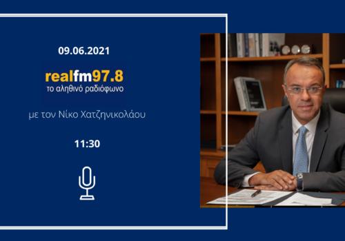 Συνέντευξη Υπουργού Οικονομικών στον Real Fm με το Νίκο Χατζηνικολάου | 9.6.2021