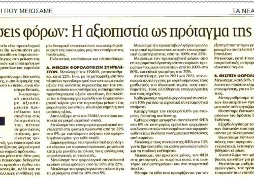 Άρθρο Υπουργού Οικονομικών στην εφημερίδα ΤΑ ΝΕΑ Σαββατοκύριακο   18.6.2021