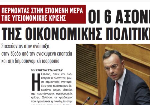 Άρθρο του Υπουργού Οικονομικών στο περιοδικό ΕΠΙΚΑΙΡΑ   18.6.2021