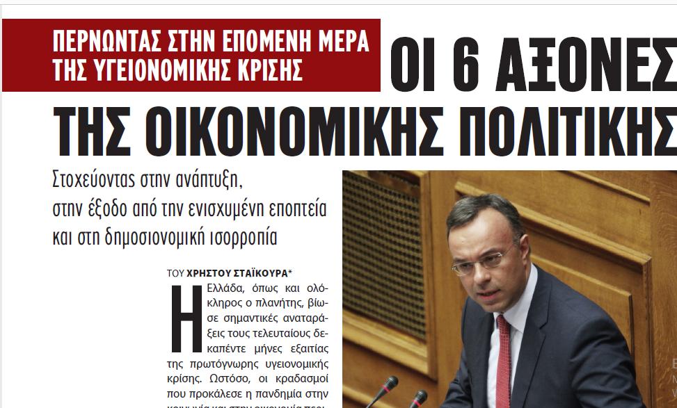 Άρθρο του Υπουργού Οικονομικών στο περιοδικό ΕΠΙΚΑΙΡΑ | 18.6.2021