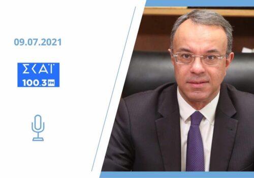 Συνέντευξη Υπουργού Οικονομικών στον ΣΚΑΪ 100,3 | 9.7.2021