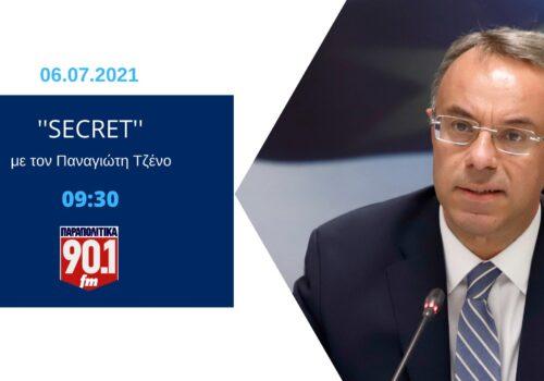 Συνέντευξη Υπουργού Οικονομικών στα Παραπολιτικά 90,1 | 6.7.2021