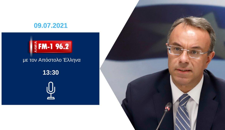 Συνέντευξη Υπουργού Οικονομικών στον ΛΑΜΙΑ FM – 1 | 9.7.2021