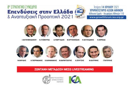 Χαιρετισμός Υπουργού Οικονομικών στο 8ο Στρατηγικό Συνέδριο του ΕΕΑ (video)   14.7.2021