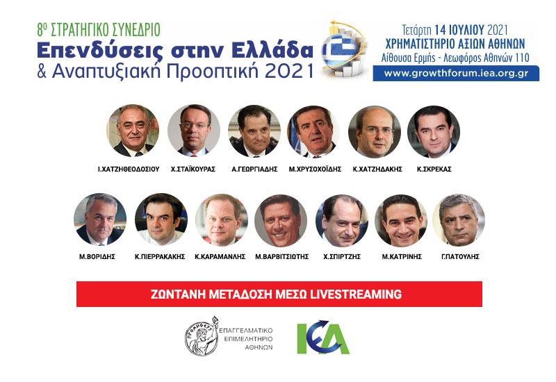 Χαιρετισμός Υπουργού Οικονομικών στο 8ο Στρατηγικό Συνέδριο του ΕΕΑ (video) | 14.7.2021