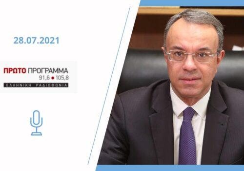 Συνέντευξη του Υπουργού Οικονομικών στο Πρώτο Πρόγραμμα της ΕΡΤ | 28.7.2021