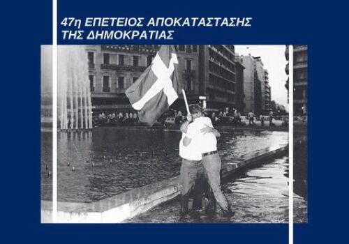 Μήνυμα Υπουργού Οικονομικών για την 47η Επέτειο Αποκατάστασης της Δημοκρατίας | 24.7.2021